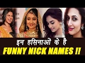 Divyanka, Jennifer, Sanaya and other TV Actresses have funny Nick names; Find out here | FilmiBeat