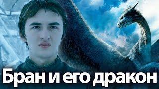 Бран и его дракон. Игра престолов теории на 7, 8 сезон