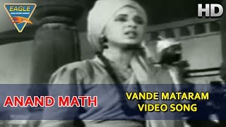 Anand Math Movie || Vandemataram Video Song || Prithviraj Kapoor || Eagle Hindi Movies