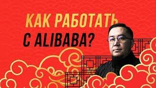Alibaba.com  Как искать заказывать и покупать