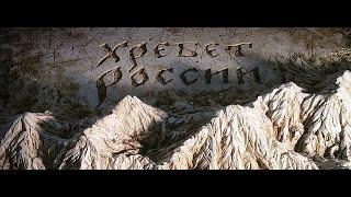 Хребет России 1ч.