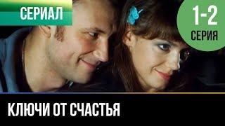 ▶️ Ключи от счастья 1 и 2 серия - Мелодрама | Фильмы и сериалы - Русские мелодрамы