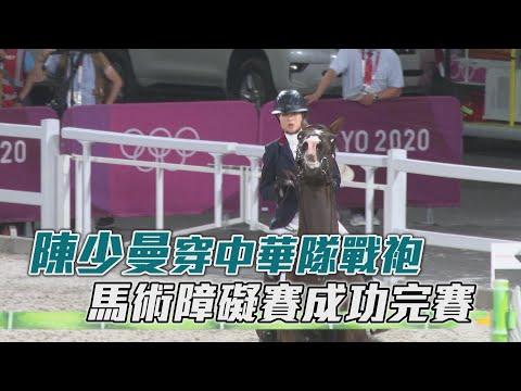 陳少曼穿中華隊戰袍 馬術障礙賽成功完賽/愛爾達電視20210803