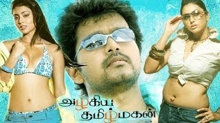 Azhagiya Tamil Magan 2007: Full Malayalam Movie