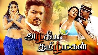 Azhagiya Tamil Magan 2007: Full Malayalam Movie