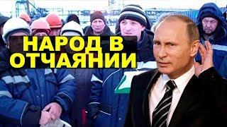 Довели людей - на Газпроме бастуют рабочие