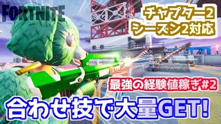 "【Fortnite】最強の経験値稼ぎ#2""合わせ技で大量GET!""チャプター2…"