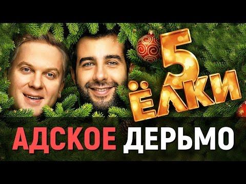 Ёлки 5 (2016) — Трейлер — КиноПоиск