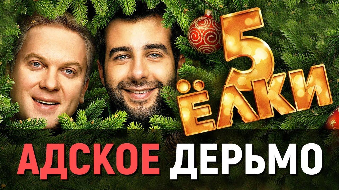 ЕЛКИ 5 - АДСКОЕ ДЕРЬМО! (обзор не фильма, а параши)