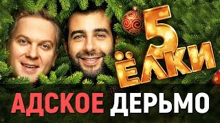 ЕЛКИ 5   АДСКОЕ ДЕРЬМО! (обзор не фильма, а параши)