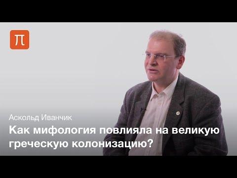 Открытие Черного моря греками — Аскольд Иванчик