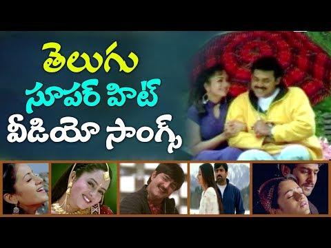 Telugu Super Hit Video Songs || Super Hit Telugu Melody Songs || Volga Videos 2018