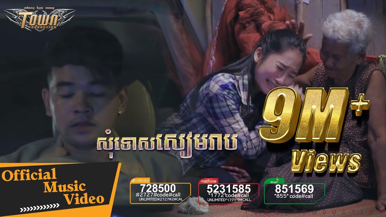 សុំទោសសៀមរាប | ច្រៀងដោយ ពេជ្រ ថាណា | Sorry Siem Reap by Pich Thana - Official Full MV