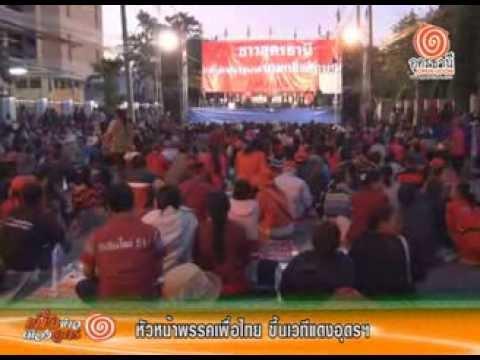 หัวหน้าพรรคเพื่อไทย ขึ้นเวทีแดงอุดรฯ