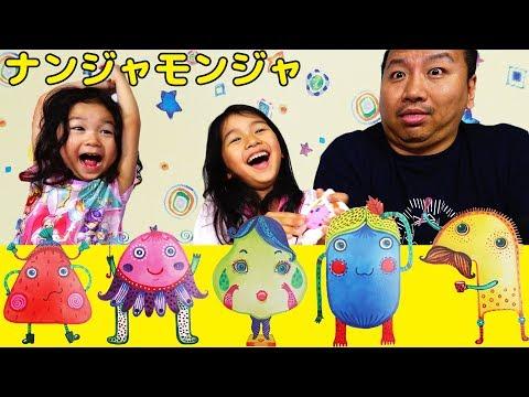 家族でゲーム♡ナンジャモンジャで大笑い☆himawari-CH