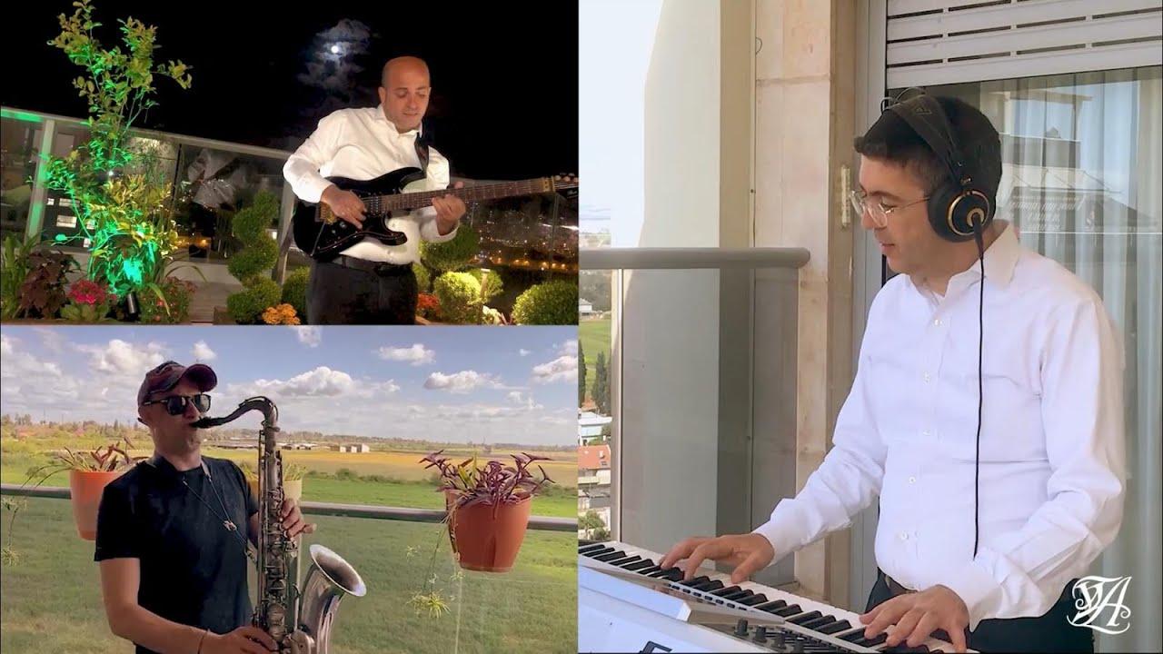 עמי כהן ותזמורתו נגינת המרפסות [מחרוזת אינסטורמנטלית] | Ami Cohen Playing Porch Instrumental Medley