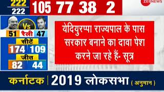 Karnataka Governor Vajubhai Vala will decide between BJP vs Congress-JDS alliance
