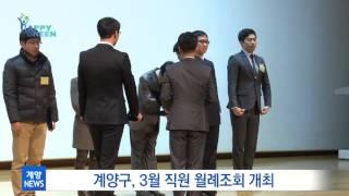 3월 1주 계양구정뉴스_3월 직원 월례조회 개최썸네일