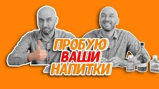 Дегустация домашних напитков от подписчиков Русской Дымки
