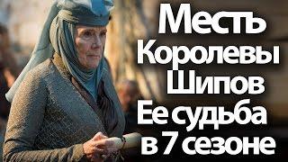 Месть Королевы Шипов. Ее судьба в 7 сезоне Игры Престолов. Оленна Тирелл vs  Серсея