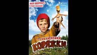 Приключения коряжки (Норвегия, 2009)