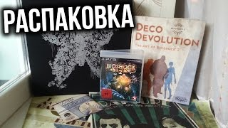 Распаковка Bioshock 2 Special Edition Unboxing