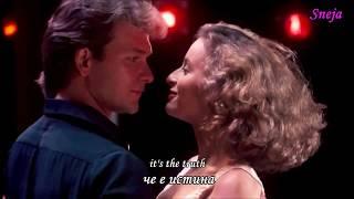 Bill Medley & Jennifer Warnes •♥• I've Had The Time Of My Life •♥• Най Щастливия Момент От Моя Живот