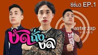เมนู งัดถั่งงัด ในมาสเตอร์แซ่บ ประเทศไทย EP.1 ซีซั่น3 | ล้อเลียน มาสเตอร์เชฟ