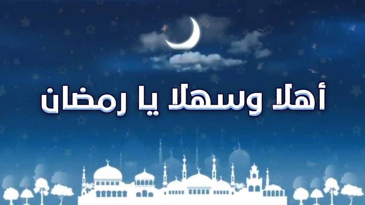 أنشودة أهلا وسهلا يا رمضان Youtube