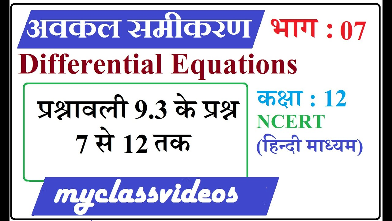 12th Maths Chapter 9 Differential Equations Part 06 Exercise 9.3 Question 7-12