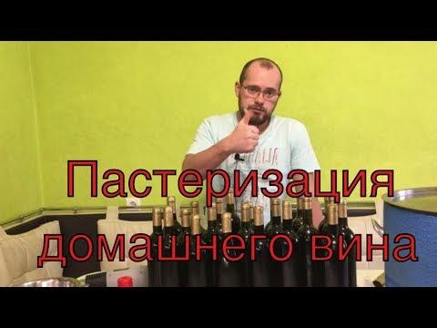 Как стерилизовать вино