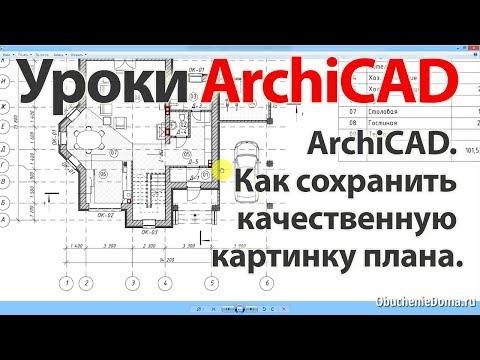 👍 Урок ArchiCAD 22 (архикад) Как сохранить качественную картинку плана