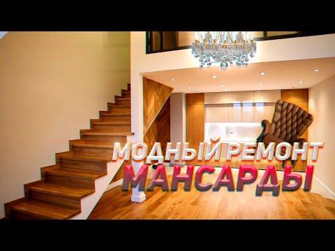 Модный Московский ремонт квартиры в мансарде