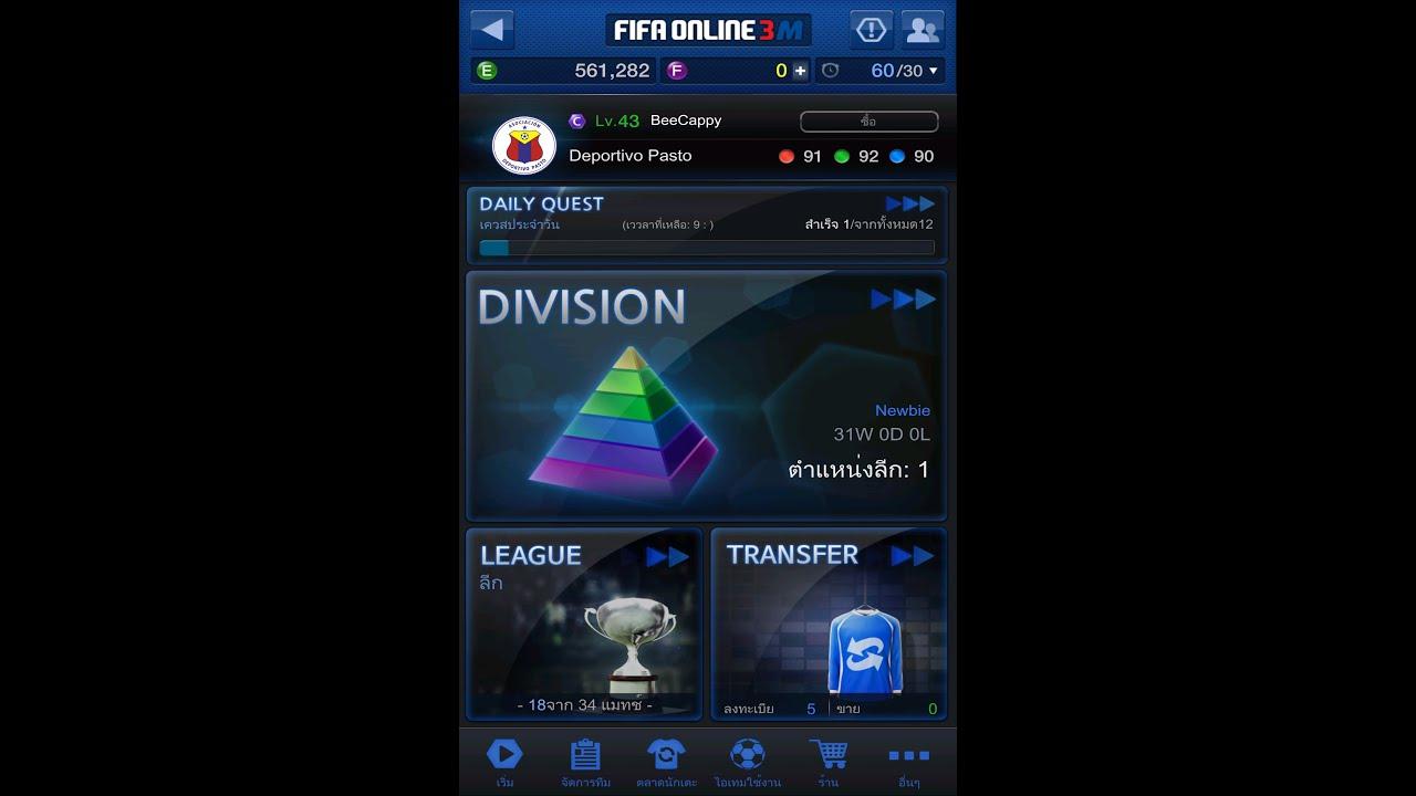 [FO3M] Hướng dẫn cài đặt Tool Auto FiFa 3M trên điện thoại - Giả Lập - Mô  Ph�ng trận đấu.