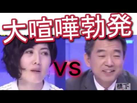 橋下徹、論破に挑んだ小島慶子がブチギレ激怒!勉強不足で フルボッコされ涙目で大喧嘩寸前w