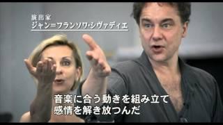 フランス映画『椿姫ができるまで』フランス語予告編