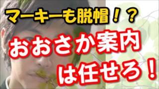 【大阪市民もびっくり!】ディーンフジオカしか案内できない大阪『大阪...