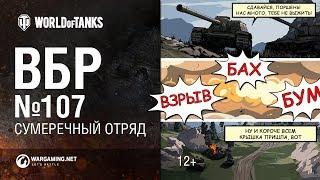 ВБР №107 - Сумеречный отряд