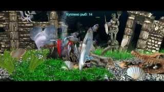 Игра , Аквамир 3д аквариум