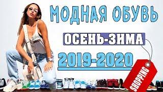 Выбираю Модную Обувь Сезона Осень-зима 2019-2020.Шопинг. Обувь Зимняя Женская как Выбрать