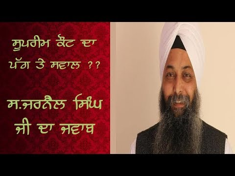 S-Jarnail-Singhji-Aap-Reply-To-Supreme-Court-About-Turba