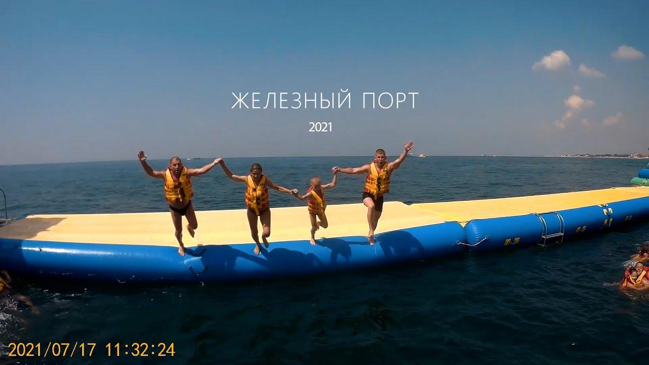 Лето в Украине   Железный Порт 2021   Черное море