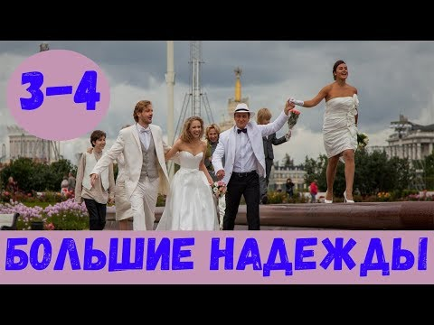 БОЛЬШИЕ НАДЕЖДЫ 3 СЕРИЯ (сериал, 2020) Россия 1 Анонс и Дата