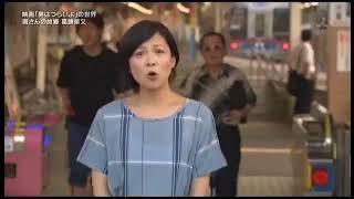 世界ふしぎ発見 2016年9月10日 【笑って泣いた 懐かしき寅さんワールド...