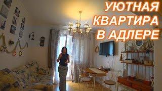 Квартира в Сочи ЖК Морская Симфония