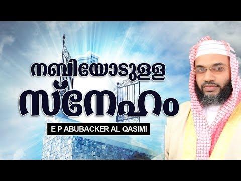 E P ABUBACKER AL QASIMI LATEST MALAYALAM ISLAMIC SPEECH 2018