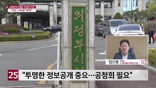 [화상인터뷰] '도봉면허시험장 의정부 이전 반대…