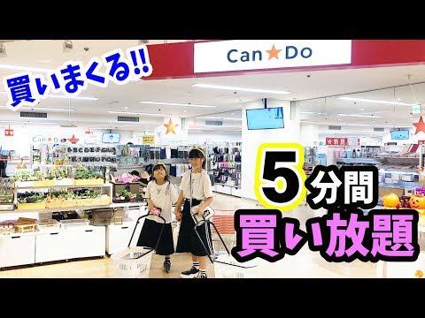 【100均】キャンドゥで5分間買い放題!!大量に買うぞー!!【Can☆Do】【しほりみチャンネル】