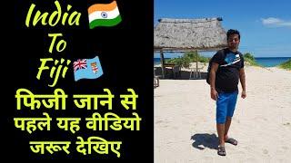 India To Fiji फिजी जाने से पहले यह वीडियो जरूर देखिए