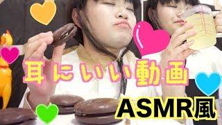 【ASMR風】とぎもち チョコ餅食べる。 モノマネ 【Togimochi Korea 토기모치】 thumbnail
